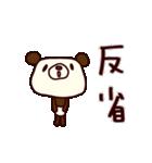 シャカリキぱんだ(基本セット)(個別スタンプ:32)