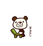シャカリキぱんだ(基本セット)(個別スタンプ:40)