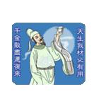 千古の名言 3(個別スタンプ:11)
