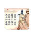 千古の名言 3(個別スタンプ:12)