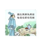 千古の名言 3(個別スタンプ:17)