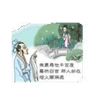 千古の名言 3(個別スタンプ:20)