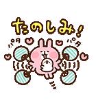 カナヘイのピスケ&うさぎ夏休みスタンプ(個別スタンプ:03)
