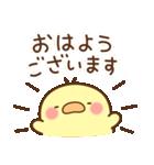 ひよこのゆる~い敬語(個別スタンプ:01)