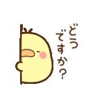 ひよこのゆる~い敬語(個別スタンプ:03)