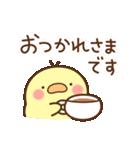ひよこのゆる~い敬語(個別スタンプ:04)