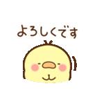 ひよこのゆる~い敬語(個別スタンプ:05)