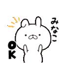 ■みなこ■専用・名前スタンプ(個別スタンプ:01)