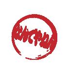 はんこ屋さん 日常会話関西弁2 ハンコ印鑑(個別スタンプ:01)
