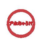 はんこ屋さん 日常会話関西弁2 ハンコ印鑑(個別スタンプ:05)
