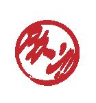 はんこ屋さん 日常会話関西弁2 ハンコ印鑑(個別スタンプ:06)