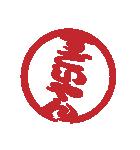 はんこ屋さん 日常会話関西弁2 ハンコ印鑑(個別スタンプ:09)