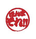 はんこ屋さん 日常会話関西弁2 ハンコ印鑑(個別スタンプ:13)