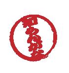 はんこ屋さん 日常会話関西弁2 ハンコ印鑑(個別スタンプ:14)