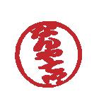 はんこ屋さん 日常会話関西弁2 ハンコ印鑑(個別スタンプ:16)