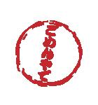 はんこ屋さん 日常会話関西弁2 ハンコ印鑑(個別スタンプ:19)