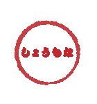 はんこ屋さん 日常会話関西弁2 ハンコ印鑑(個別スタンプ:23)