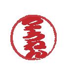 はんこ屋さん 日常会話関西弁2 ハンコ印鑑(個別スタンプ:28)