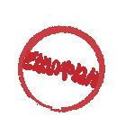 はんこ屋さん 日常会話関西弁2 ハンコ印鑑(個別スタンプ:36)