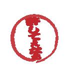 はんこ屋さん 日常会話関西弁2 ハンコ印鑑(個別スタンプ:38)