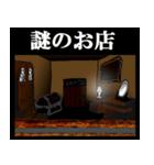 謎のお店(個別スタンプ:01)