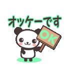 こぱんだ☆スタンプ (敬語・丁寧語編)(個別スタンプ:03)