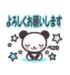 こぱんだ☆スタンプ (敬語・丁寧語編)(個別スタンプ:04)