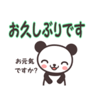 こぱんだ☆スタンプ (敬語・丁寧語編)(個別スタンプ:08)