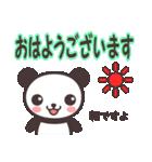 こぱんだ☆スタンプ (敬語・丁寧語編)(個別スタンプ:09)
