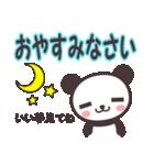 こぱんだ☆スタンプ (敬語・丁寧語編)(個別スタンプ:10)