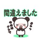 こぱんだ☆スタンプ (敬語・丁寧語編)(個別スタンプ:14)