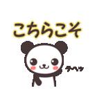 こぱんだ☆スタンプ (敬語・丁寧語編)(個別スタンプ:15)