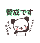こぱんだ☆スタンプ (敬語・丁寧語編)(個別スタンプ:19)