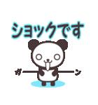 こぱんだ☆スタンプ (敬語・丁寧語編)(個別スタンプ:20)