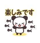 こぱんだ☆スタンプ (敬語・丁寧語編)(個別スタンプ:22)