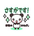 こぱんだ☆スタンプ (敬語・丁寧語編)(個別スタンプ:25)
