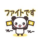 こぱんだ☆スタンプ (敬語・丁寧語編)(個別スタンプ:33)