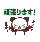こぱんだ☆スタンプ (敬語・丁寧語編)(個別スタンプ:35)