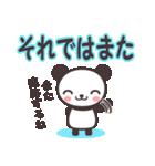 こぱんだ☆スタンプ (敬語・丁寧語編)(個別スタンプ:39)