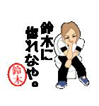 全国の鈴木さんへ(個別スタンプ:02)