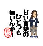 全国の鈴木さんへ(個別スタンプ:03)
