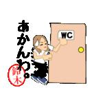 全国の鈴木さんへ(個別スタンプ:05)