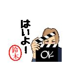 全国の鈴木さんへ(個別スタンプ:06)