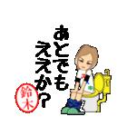 全国の鈴木さんへ(個別スタンプ:07)