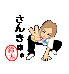 全国の鈴木さんへ(個別スタンプ:08)