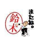 全国の鈴木さんへ(個別スタンプ:23)