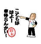 全国の鈴木さんへ(個別スタンプ:25)