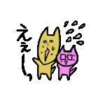 とある落ち着いた犬猫夫婦の日常(個別スタンプ:20)