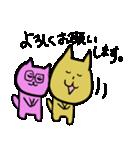 とある落ち着いた犬猫夫婦の日常(個別スタンプ:23)