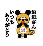 タヌキのたぬぱん4 (お母さんへのスタンプ)(個別スタンプ:03)